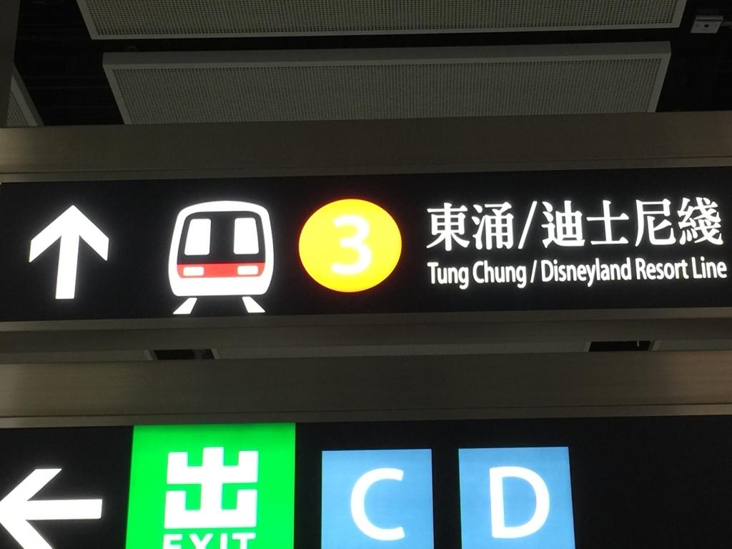 Towards Tung Chung