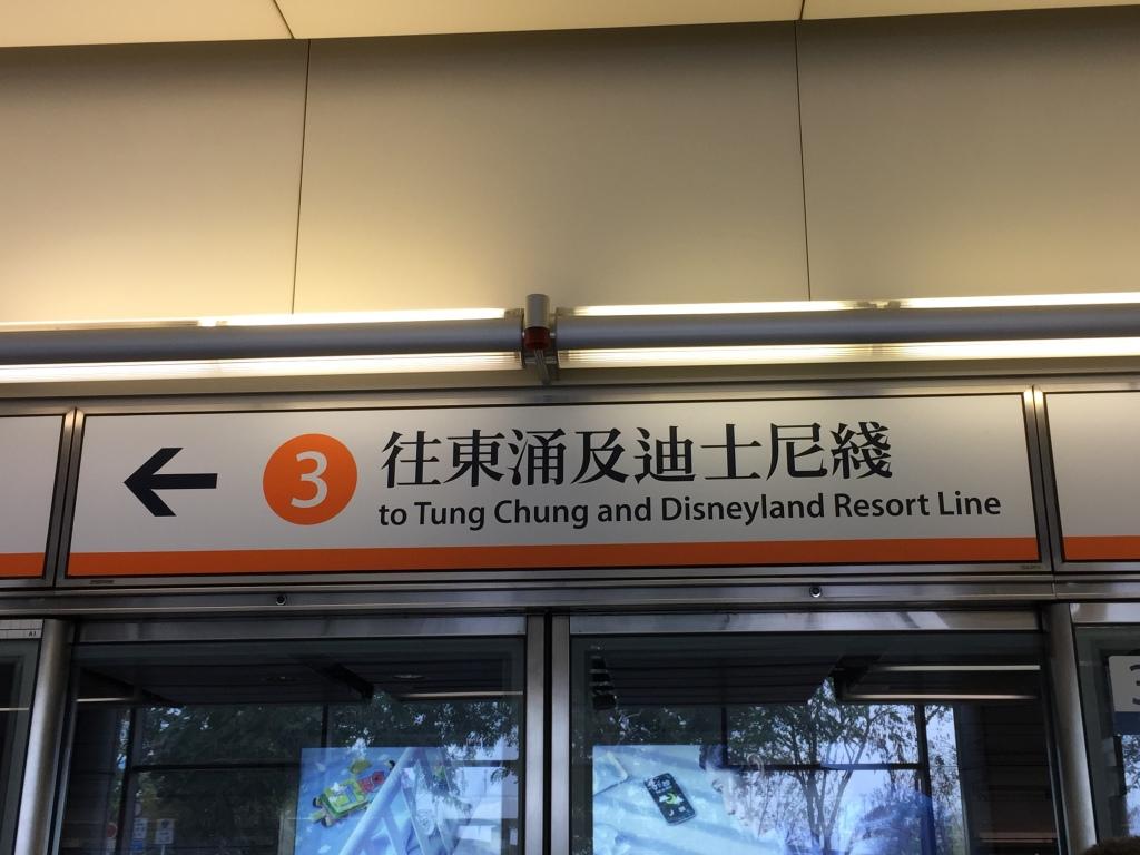To Tung Chung