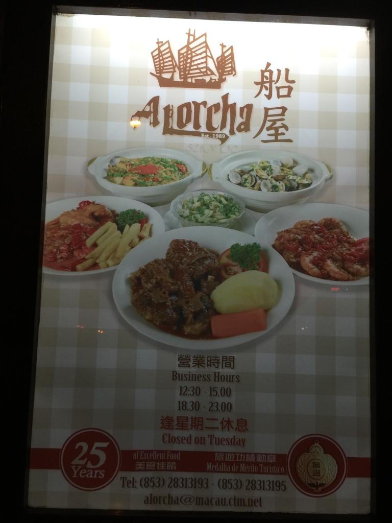 A Lorche Restaurant