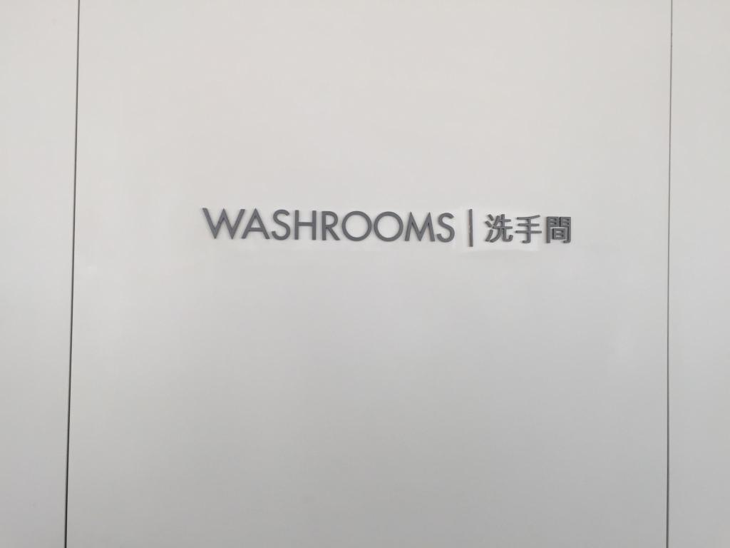 Restroom Door