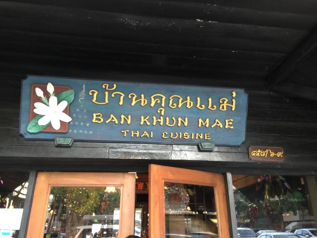 Ban Khun Mae